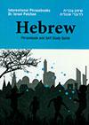 ישראל פלחן HEBREW