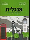 אנגלית לדוברי עברית