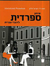 שיחון ספרדית לדוברי עברית