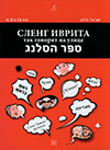 ספר הסלנג הישראלי לדוברי רוסית