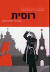רוסית לדוברי עברית