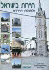 תיירות בישראל