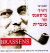 זורז  ברסאנס שר בעברית