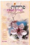 פריחות המדריך לשזירה-שיר שזור בפרח