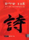 108 שירים מן הקלאסיקה הסינית