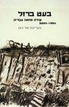 בעט ברזל-שירת מחאה עברית 2004-1984