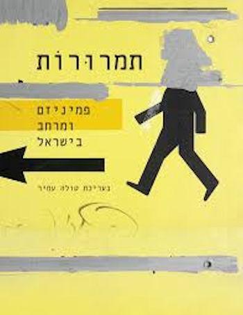 תמרורות-פמניזם ומרחב בישראל