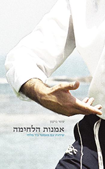 אמנות הלחימה-שיחות עם מאסטר ניר מלחי