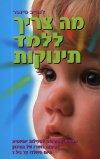 מה צריך ללמד תינוקות