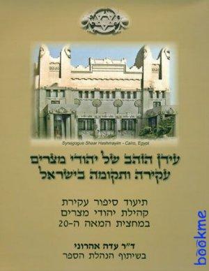 עידן הזהב של יהודי מצרים
