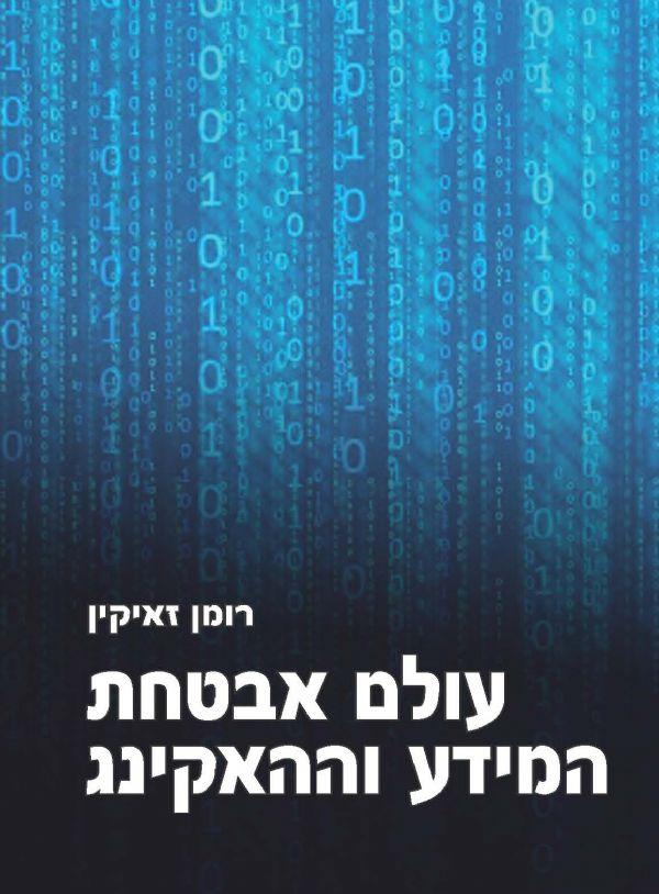 עולם אבטחת המידע וההאקינג