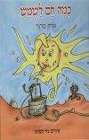 כמה חם לשמש