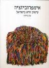 אימפרוביזציה עיצוב חדש בישראל