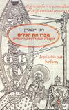 שברו את הכלים-קבלה והמודרניות היהודית