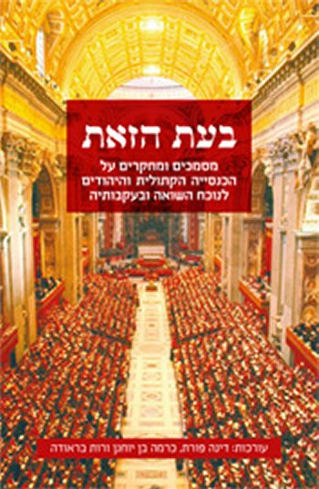 בעת הזאת: מסמכים ומחקרים על הכנסייה הקתולית והיהוד