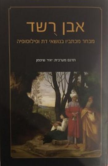 אבן רשד: מבחר מכתביו בנושא דת ופילוסופיה