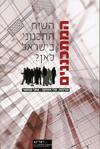 המתכננים - השיח התכנוני בישראל לאן?