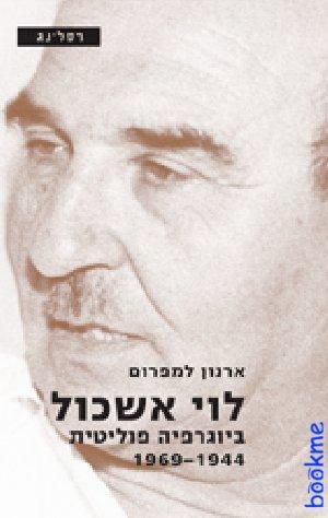 לוי אשכול-ביוגרפיה פוליטית