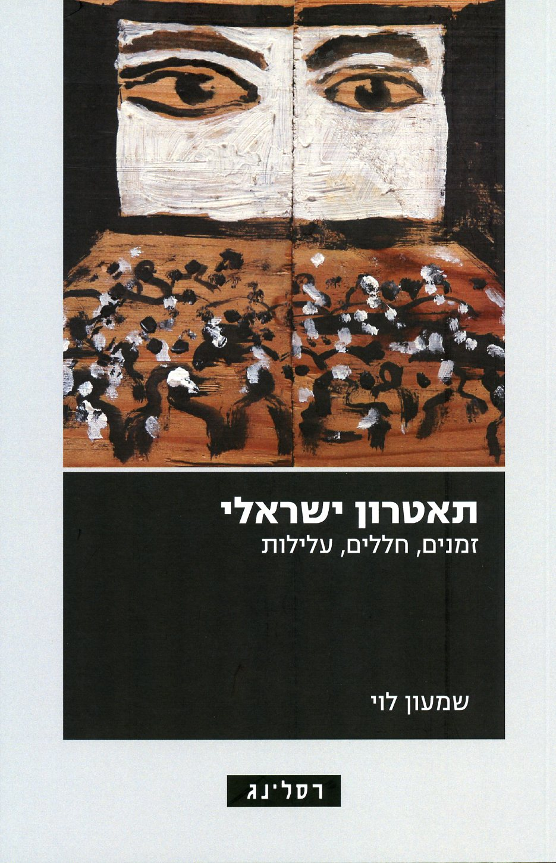 תאטרון ישראלי
