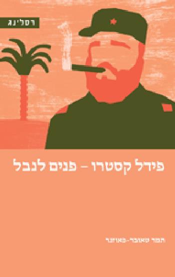 פידל קסטרו-פנים לנבל