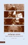 זהויות ישראליות