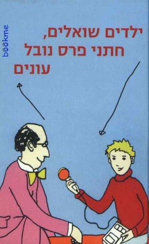 ילדים שואלים חתני פרס נובל עונים