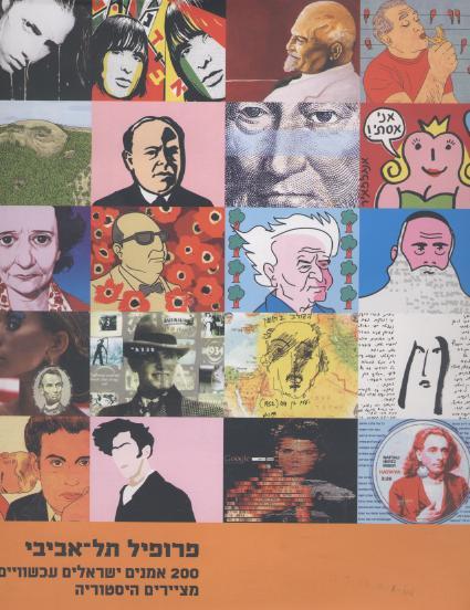 200 אומנים ישראלים כתום עכשוויים