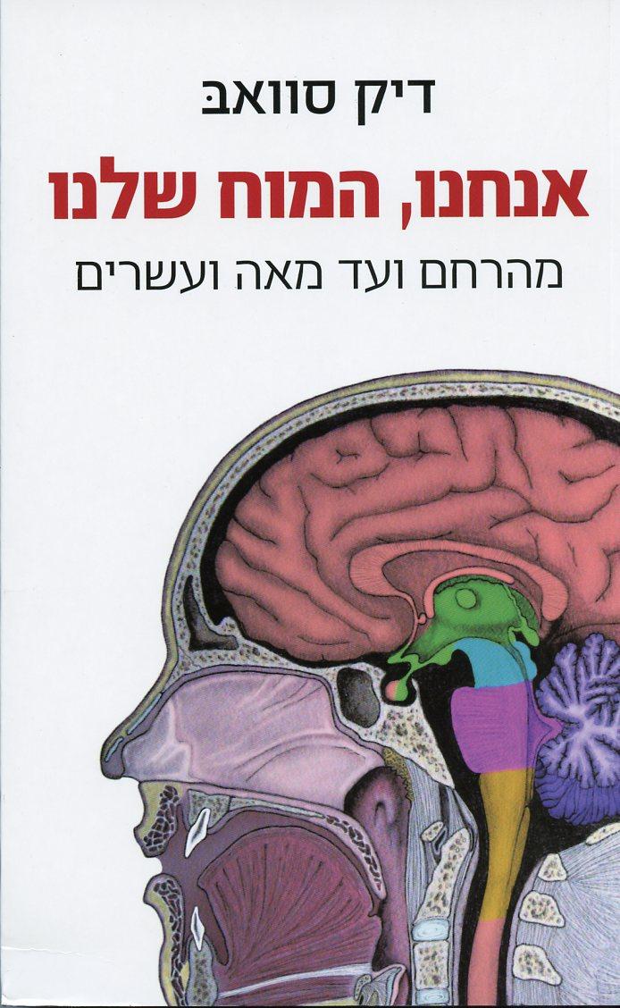 אנחנו המוח שלנו