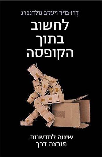 לחשוב בתוך הקופסה - שיטה לחדשנות פורצת דרך