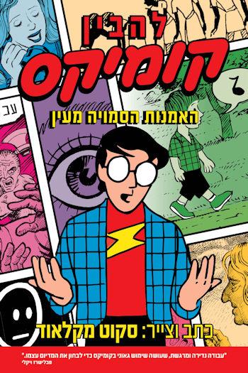 להבין קומיקס: האמנות הסמויה מעין