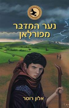 נער המדבר מפורלאן