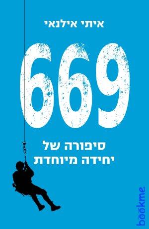 669 סיפורה של יחידה מיוחדת