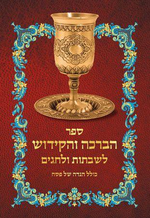ספר הברכה והקידוש 2014