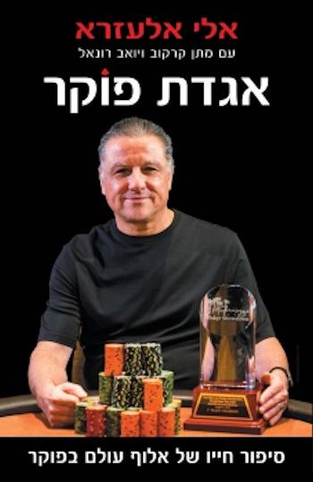 אגדת פוקר: סיפור חייו של אלוף עולם בפוקר