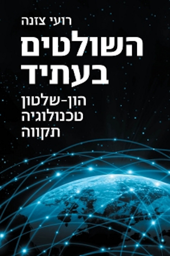השולטים בעתיד: הון-שלטון, טכנולוגיה, תקווה
