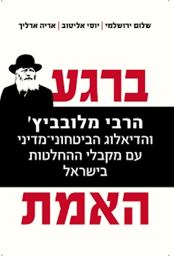 ברגע האמת-הרבי מלובביץ והדיאלוג הביטחוני-מדיני עם