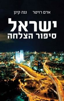 ישראל סיפור הצלחה