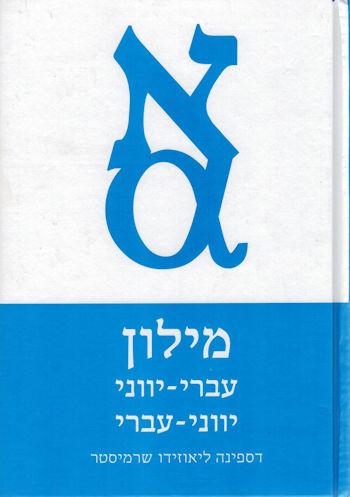 מילון עברי-יווני יווני-עברי