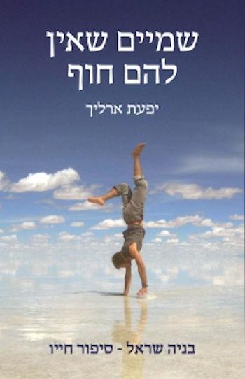 שמיים שאין להם חוף: בניה שראל-סיפור חייו