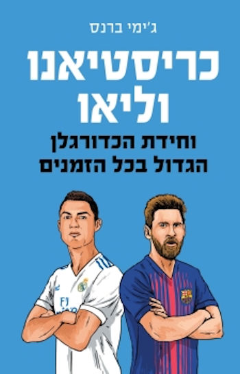 כריסטיאנו וליאו וחידת הכדורגלן הגדול בכל הזמנים