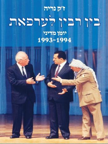 בין רבין לערפאת-יומן מדיני 1993-1994