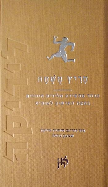 חריץ מושחת-מבחר מהשירה הלירית היוונית