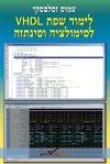 לימוד שפת VHDL לסימולציה וסינתזה