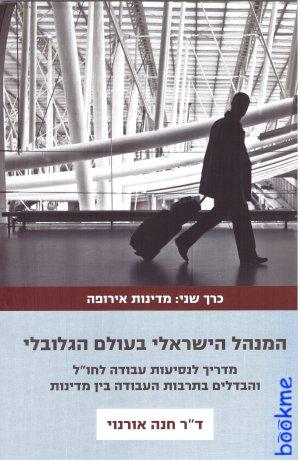 המנהל הישראלי בעולם הגלובלי - מדינות אירופה