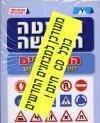 נהיגה 2011 עברית+CD