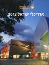 אדריכלי ישראל 2013