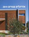 אדריכלים צעירים 2011
