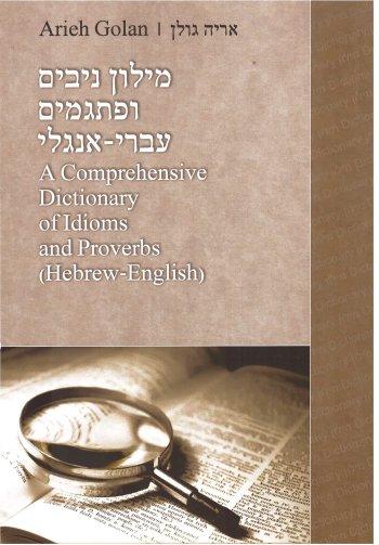 מילון ניבים ופתגמים עברי-אנגלי