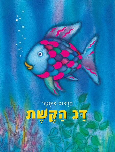 דג הקשת