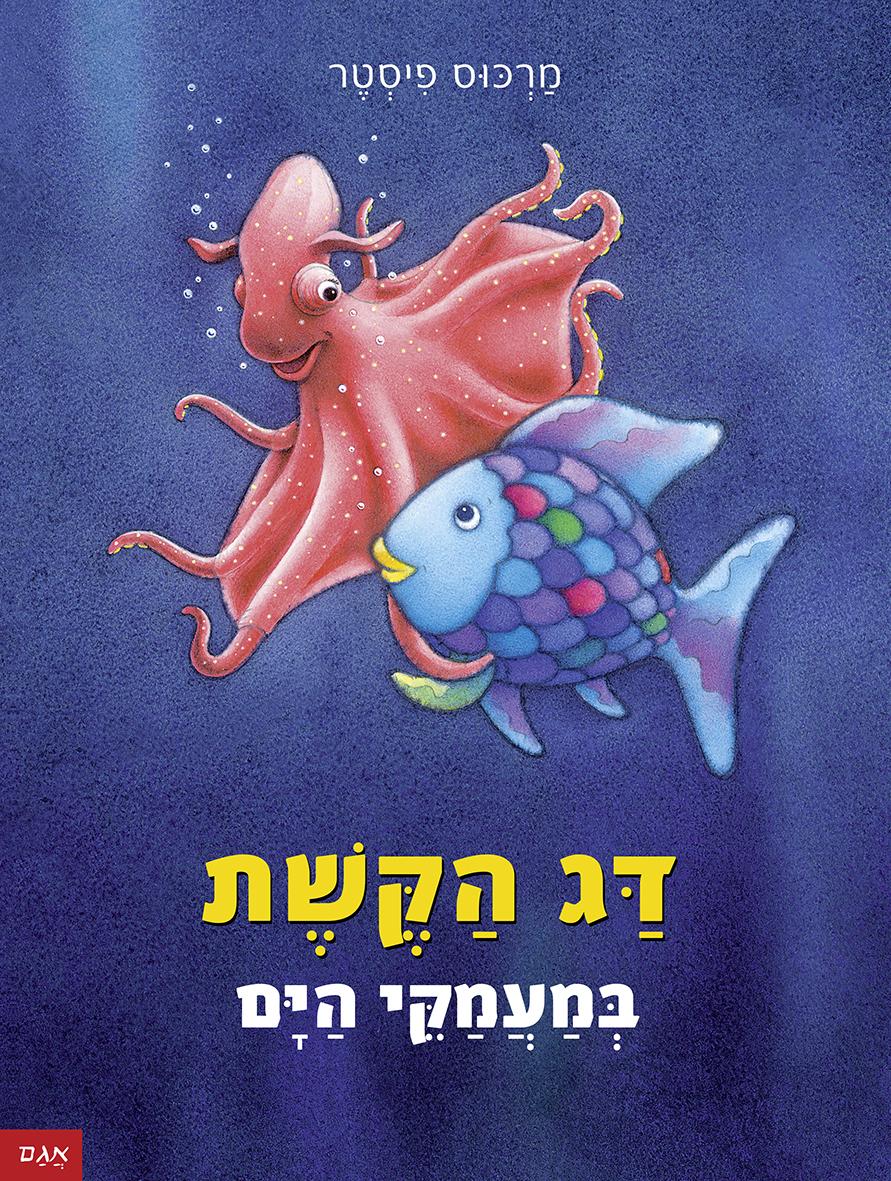 דג הקשת במעמקי הים